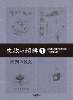 문교의 조선