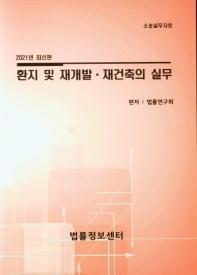 환지 및 재개발 재건축의 실무(2021)