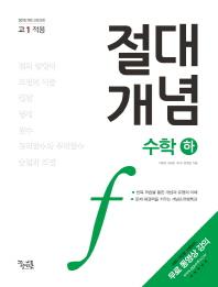 절대개념 고등 수학(하)(2020)