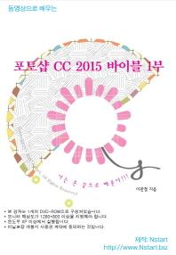 동영상으로 배우는 포토샵 CC 2015 바이블. 1(DVD)