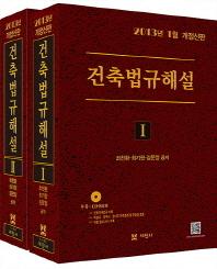 건축법규해설(2013)