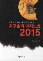 지구촌의 마지노선 2015