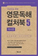 영문독해 컬처북. 5: 역사편