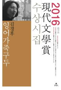 잉어가죽구두(2016 제61회 현대문학상 수상시집)