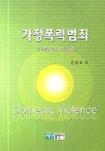 가정폭력범죄