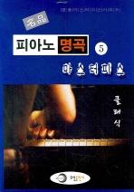 명품 피아노 명곡 마스터피스. 5: 클래식