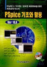 PSPICE 기초와 활용(VER 10.X)