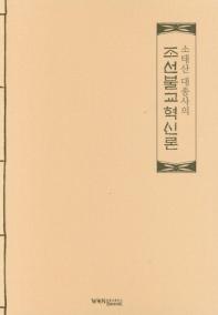 소태산 대종사의 조선불교혁신론