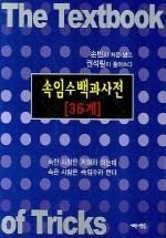 속임수 백과사전(36계)