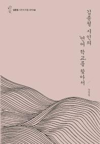 김종철 시인의 언어 학교를 찾아서