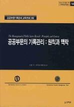 공공부문의 기록관리: 원칙과 맥락