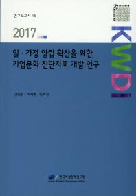 일.가정 양립 확산을 위한 기업문화 진단지표 개발 연구(2017)
