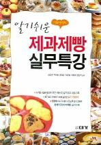 알기쉬운 제과제빵 실무특강(기능사대비)
