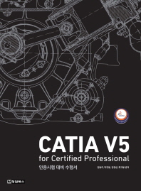 CATIA V5 for Certified Professional 인증시험 대비 수험서