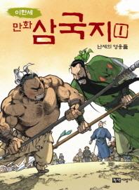 이현세 만화 삼국지. 1: 난세의 영웅들