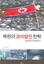 북한의 경제발전 전략
