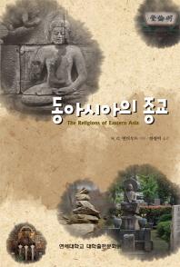 동아시아의 종교