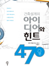 건축설계의 아이디어와 힌트 470