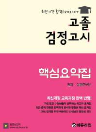 최단기간 합격 Project 고졸 검정고시 핵심요약집