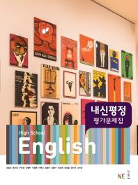 내신평정 High School English(고등 영어) 평가문제집(김성곤 외)(2021)
