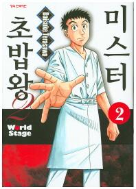 미스터 초밥왕 World Stage. 2