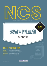 NCS 성남시의료원 직업기초능력검사 필기전형  세트(2019 하반기)