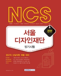 NCS 서울디자인재단 필기시험(2020)