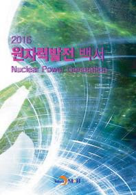 원자력발전 백서(2016)