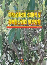 지역농업특성화 성과분석 및 융복합산업화 발전방향