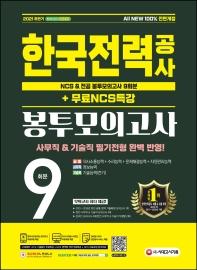 2021 하반기 All-New 한국전력공사(한전) NCS&전공 봉투모의고사 9회분+무료NCS특강