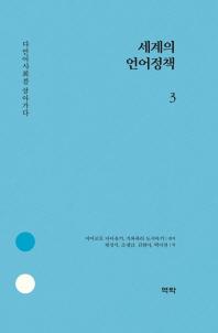 세계의 언어정책. 3