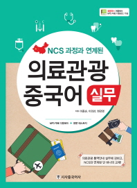 NCS 과정과 연계된 의료관광 중국어 실무