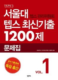 서울대 텝스 관리위원회 텝스 최신기출 1200제: 문제집