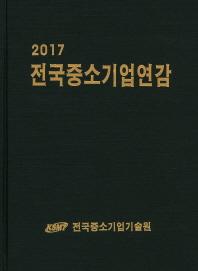 전국중소기업연감(2017)