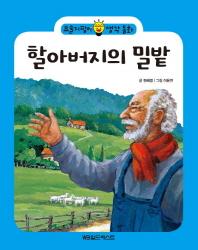 할아버지의 밀밭