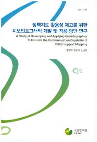 정책지도 활용성 제고를 위한 지오인포그래픽 개발 및 적용 방안 연구