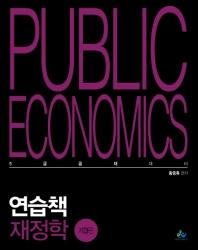 연습책 재정학(Public Economics)