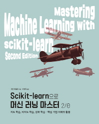Scikit-learn으로 머신 러닝 마스터 2/e