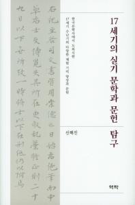 17세기의 실기 문학과 문헌 탐구