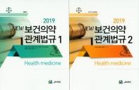 NEW 보건의약 관계법규세트(2019)