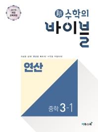 신 수학의 바이블 연산 중학 수학 3-1(2021)