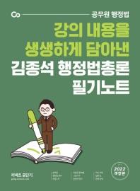 2022 김종석 행정법총론 필기노트
