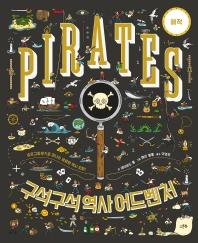 구석구석 역사 어드벤처: 해적