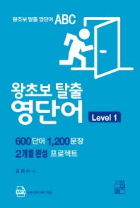 왕초보 탈출 영단어 Level. 1