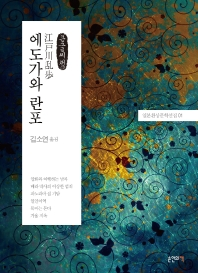 에도가와 란포(큰글씨책)