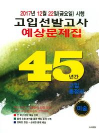 미술 고입선발고사 예상문제집 45년간 총정리(2017)