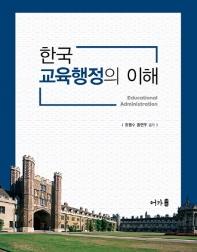 한국 교육행정의 이해