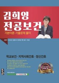 김희영 전공보건 기본이론 기출문제 풀이(2021)