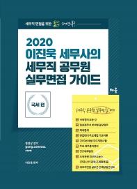 이진욱 세무사의 세무직 공무원 실무면접 가이드: 국세편(2020)