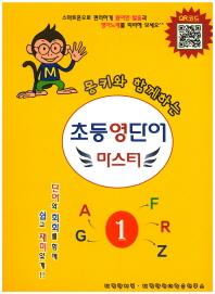 몽키와 함께하는 초등 영단어 마스터. 1